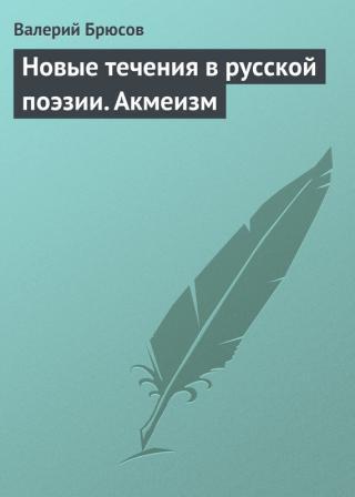 Новые течения в русской поэзии. Акмеизм