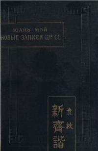 Новые записи Ци Се или О чем не говорил Конфуций