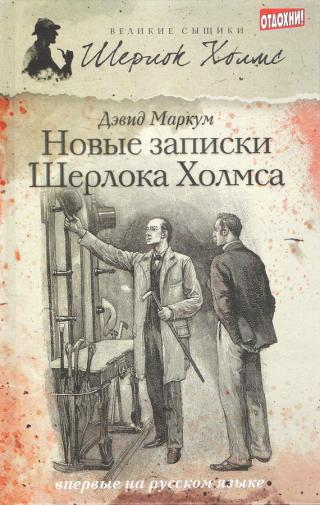 Новые записки Шерлока Холмса [сборник]