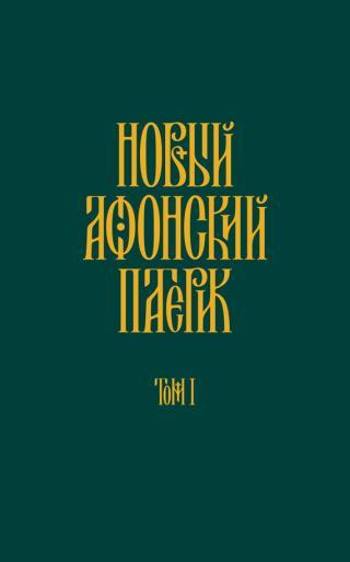 Новый Афонский патерик. Том I. Жизнеописания
