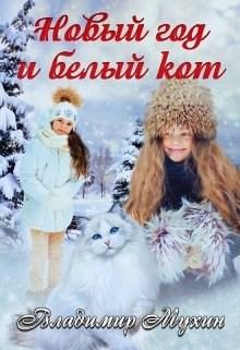 Новый год и белый кот [СИ]