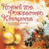 Новый год, Рождество, Крещение в рассказах русских писателей