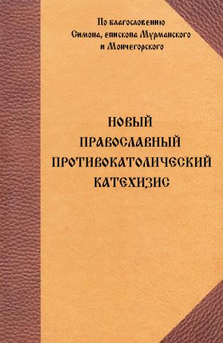 Новый Православный противокатолический катехизис