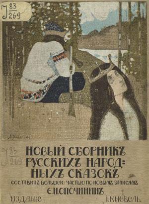 Русские народные сказки аудио скачать.