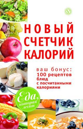 Новый счетчик калорий. Ваш бонус: 100 рецептов блюд с посчитанными калориями