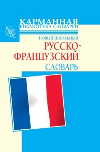 Новый школьный русско-французский словарь
