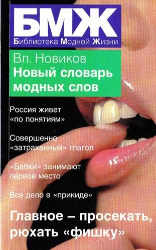 Новый словарь модных слов