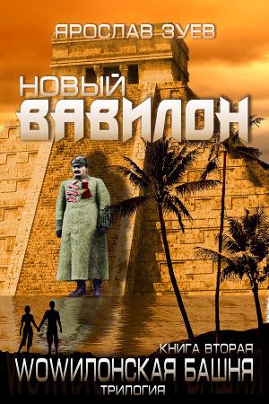 Новый Вавилон