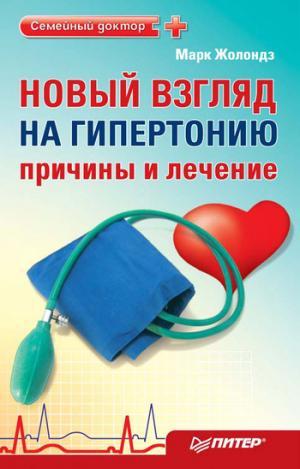Новый взгляд на гипертонию: причины и лечение