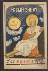 Новый Завет без изъяна евангелиста Демьяна