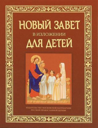 Новый Завет в изложении для детей