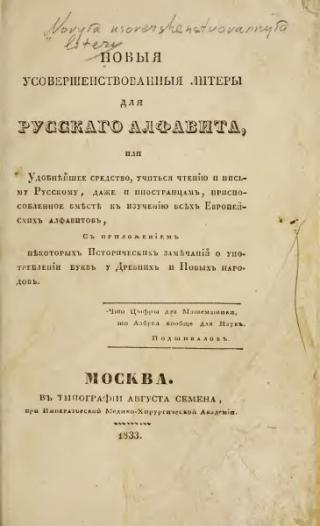 Новыя усовершенствованныя литеры для русскаго алфавита