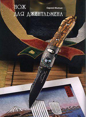 Нож для джентльмена