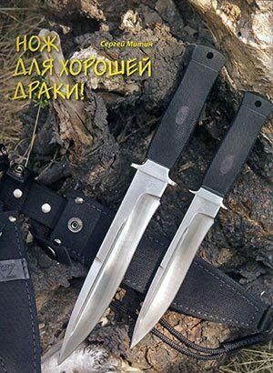 Нож для хорошей драки!