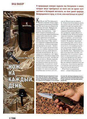 Нож на каждый день