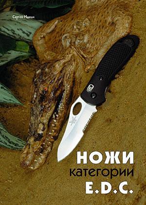 Ножи категории E.D.C