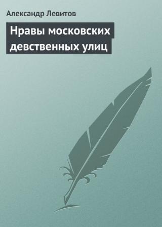 Нравы московских девственных улиц