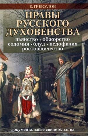 Нравы русского духовенства