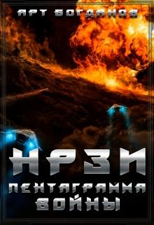 НРЗИ: Пентаграмма войны (СИ)