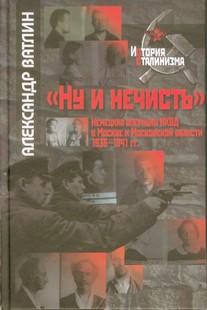 «Ну и нечисть». Немецкая операция НКВД в Москве и Московской области 1936-1941 гг.