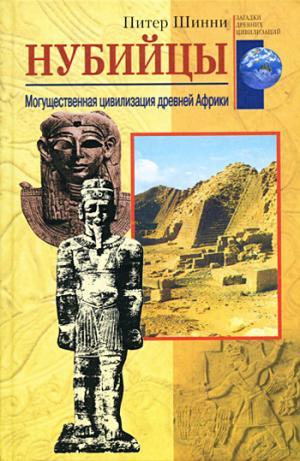 Нубийцы. Могущественная цивилизация древней Африки [litres]