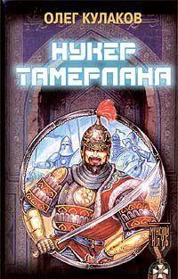 Нукер Тамерлана