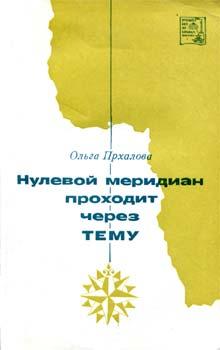 Нулевой меридиан проходит через Тему [Nultý poledník prochází Temou - ru]