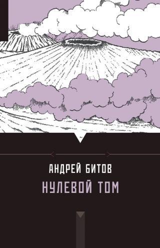 Нулевой том [сборник]