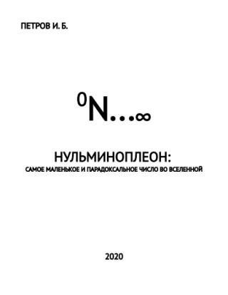 Нульминоплеон: самое маленькое и парадоксальное число во Вселенной