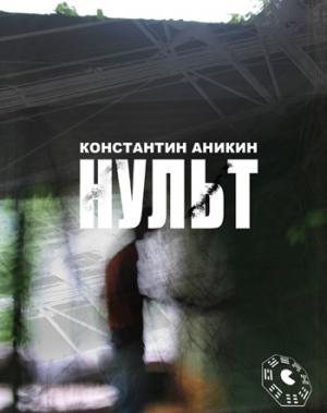 Нульт: 02: Неспящие в Воркуйске [СИ]