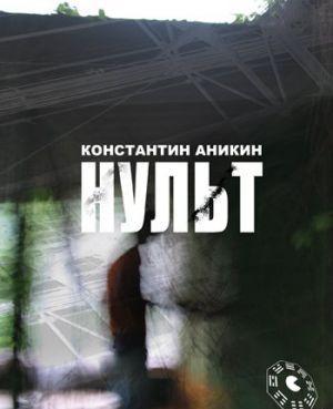 Нульт: 02: Неспящие в Воркуйске