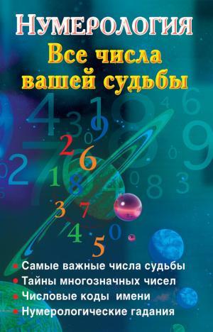 Нумерология. Все числа вашей судьбы