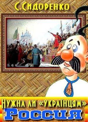 Нужна ли «українцям» Россия
