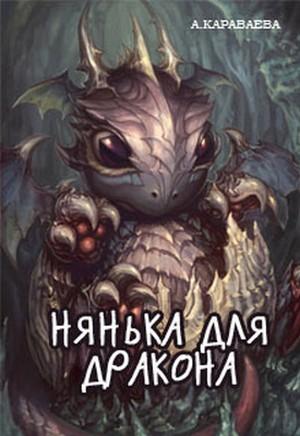 Нянька для дракона (СИ)