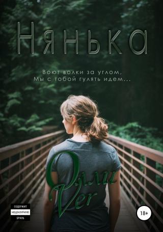 Нянька [publisher: SelfPub.ru]