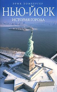 Нью-Йорк. История города