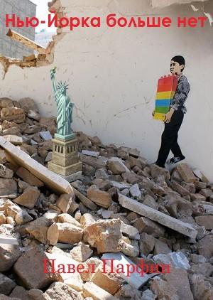 Нью-Йорка больше нет (СИ)