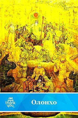 Нюргун Боотур Стремительный. Якутский героический эпос Олонхо (перепечатан с издания 1982 года)