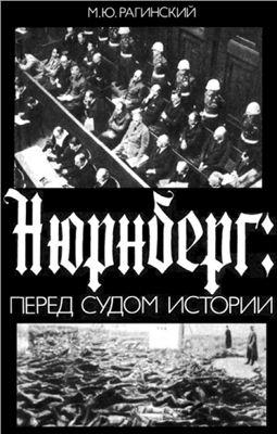 Нюрнберг: перед судом истории. Воспоминания участника Нюрнбергского процесса.