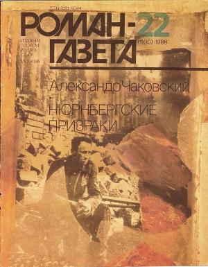 Нюрнбергские призраки (Книга первая)