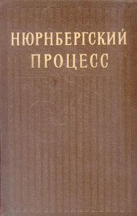 Нюрнбергский процесс (Сборник материалов том I)