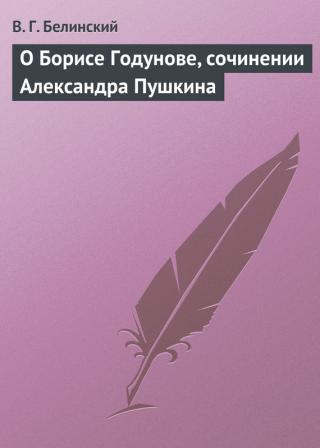 О Борисе Годунове, сочинении Александра Пушкина