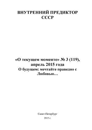 О будущем мечтайте праведно с Любовью... («О текущем моменте», №3 (119), апрель 2015)