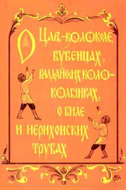 О царь-колоколе, бубенцах, валдайских колокольчиках, о биле и ерихонских трубах