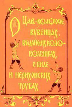 О царь– колоколе, бубенцах, валдайских колокольчиках, о биле и ерихонских трубах