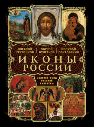 О церковном иконописании