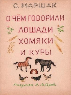 О чем говорили лошади, хомяки и куры