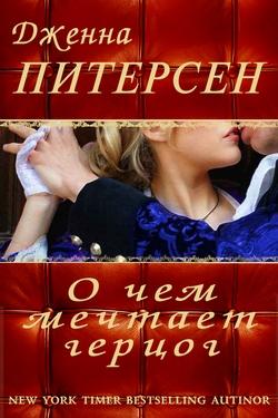О чем мечтает герцог