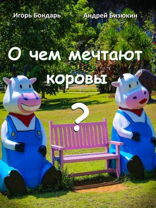 О чем мечтают коровы?
