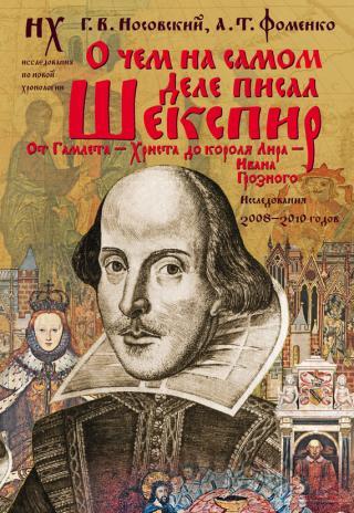 О чем на самом деле писал Шекспир [От Гамлета — Христа до короля Лира — Ивана Грозного. Исследования 2008–2010 годов]